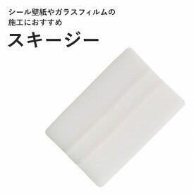 【メール便OK】壁の施工道具 スキージー シール壁紙 リメイクシート ガラスフィルム   壁紙屋本舗