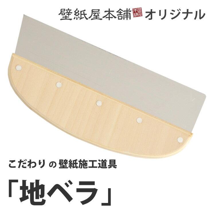 壁紙施工道具[地ベラ 240mm]【あす楽対応】