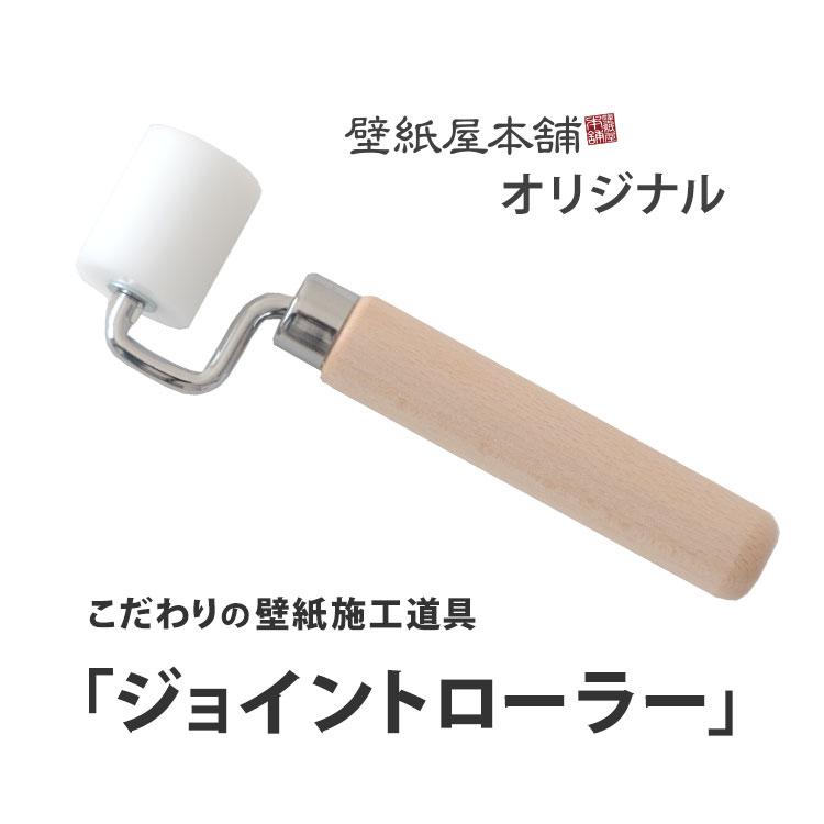 壁紙施工道具[ジョイントローラー]ローラー部分直径32mm【あす楽対応】