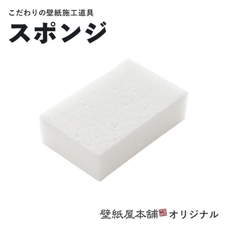 壁紙施工道具スポンジ【あす楽対応】