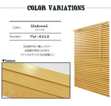ブラインド木製[ウッドブラインド35全5色タチカワブラインドグループ製](1cm単位でオーダーできる!)幅33cm〜60cm・高さ81cm〜120cm