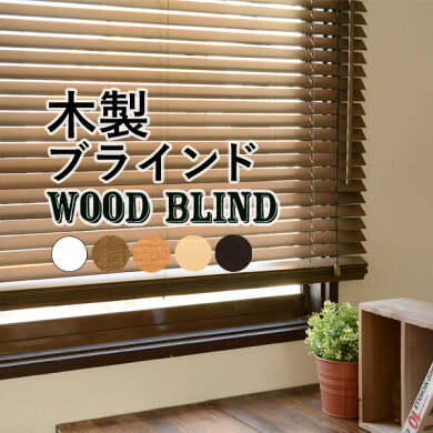 【送料無料】ウッドブラインドN35全5色(1cm単位でオーダーできる!)幅89cm〜112cm・高さ184cm〜230cm【最大製作可能面積は2.5m2です】