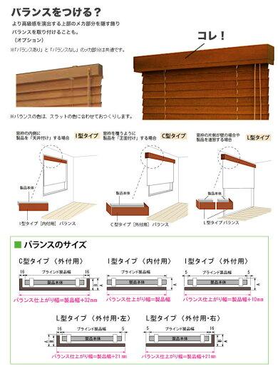 木製ブラインドTapio【送料無料】ラダーテープ仕様バランスなし操作方法:ワンコード式幅45cm〜80cm、高さ121〜140cm