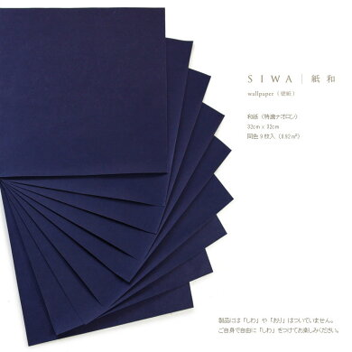 SIWA(紙和)壁紙壁に貼る和紙(9枚入り・約0.92平米分)