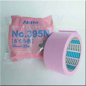養生テープ Nitto No.395N さくら色 50mm×25m 養生シート固定用