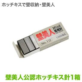 壁美人公認 ステンレス製ホッチキス針 1箱(1000本入)