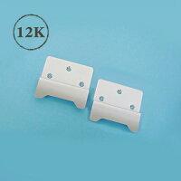 段型受け金具「12K」対応2枚セット