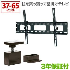 2×4材のつっぱり式壁掛けテレビ テレビ 壁掛け 金具 ラブリコ突ぱりキャップ強力「EXO-1」+TVセッターチルト1 Mサイズ