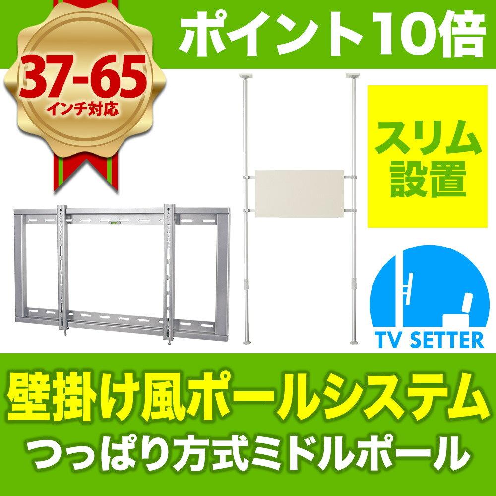 つっぱり棒で壁掛けテレビ ヒガシポールシステム Hpseries 37-65インチ対応 TVセッタースリムGP104 Mサイズ ミドルポールセット