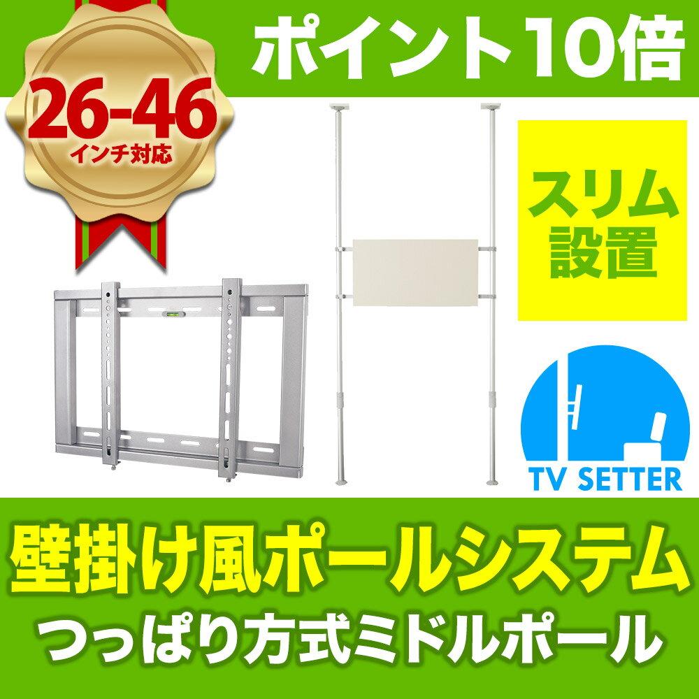 つっぱり棒で壁掛けテレビ ヒガシポールシステム Hpseries 26-46インチ対応 TVセッタースリムGP104 Sサイズ ミドルポールセット