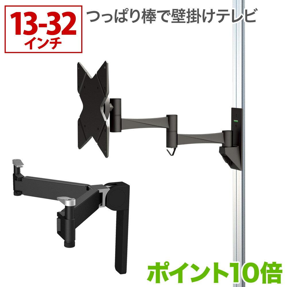 つっぱり棒で壁掛けテレビ 13-32インチ対応 TVセッタージュネスNA112 SSサイズ ビッグプレート シェルフ付き