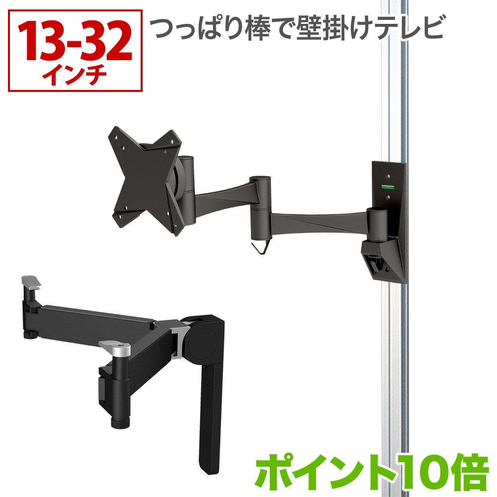 つっぱり棒で壁掛けテレビ 13-32インチ対応 TVセッタージュネスNA112 SSサイズ スモールプレート シェルフ付き