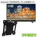 maxzen J24SK03 テレビ 壁掛け 金具 壁掛けテレビ付き TVセッターチルトEI111