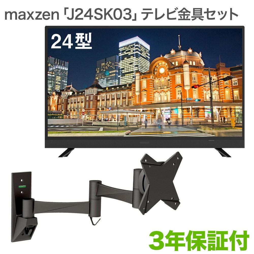 maxzen J24SK03 テレビ 壁掛け 金具 壁掛けテレビ付き TVセッターフリースタイルNA112 SSサイズ