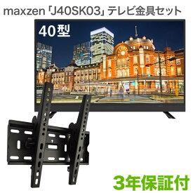 maxzen J40SK03 テレビ 壁掛け 金具 壁掛けテレビ付き TVセッターチルトFT100 Sサイズ