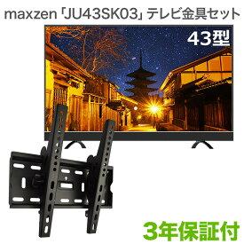 maxzen JU43SK03 テレビ 壁掛け 金具 壁掛けテレビ付き TVセッターチルトFT100 Sサイズ
