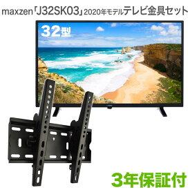 maxzen J32SK03(2020年モデル) テレビ 壁掛け 金具 壁掛けテレビ付き TVセッターチルトFT100 Sサイズ