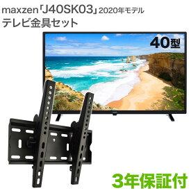 maxzen J40SK03(2020年モデル) テレビ 壁掛け 金具 壁掛けテレビ付き TVセッターチルトFT100 Sサイズ