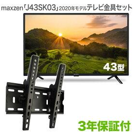 maxzen J43SK03(2020年モデル) テレビ 壁掛け 金具 壁掛けテレビ付き TVセッターチルトFT100 Sサイズ