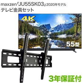 maxzen JU55SK03(2020年モデル) テレビ 壁掛け 金具 壁掛けテレビ付き TVセッターチルトFT100 Mサイズ