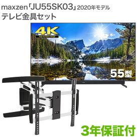maxzen JU55SK03(2020年モデル) テレビ 壁掛け 金具 壁掛けテレビ付き TVセッターアドバンスAR126 Mサイズ
