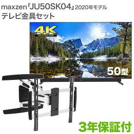 maxzen JU50SK04(2020年モデル) テレビ 壁掛け 金具 壁掛けテレビ付き TVセッターアドバンスAR126 Mサイズ