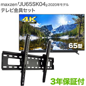 maxzen JU65SK04(2020年モデル) テレビ 壁掛け 金具 壁掛けテレビ付き TVセッターチルトFT100 Mサイズ