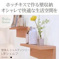 壁美人シェルティシリーズL字シェルフ