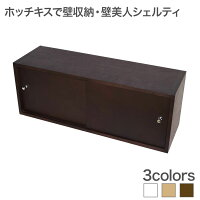 壁美人シェルティシリーズウォールボックス