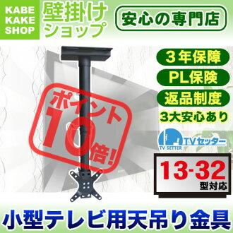 电视天吊金具天吊ri 13-32英寸对应360°旋转TV settahangu VS28(电视天悬挂金属零件天悬挂金属零件电视天悬挂天花板悬挂下降)