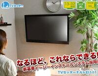 TVセッターチルトEI111