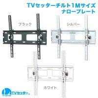 TVセッターチルト1Mサイズナロープレート