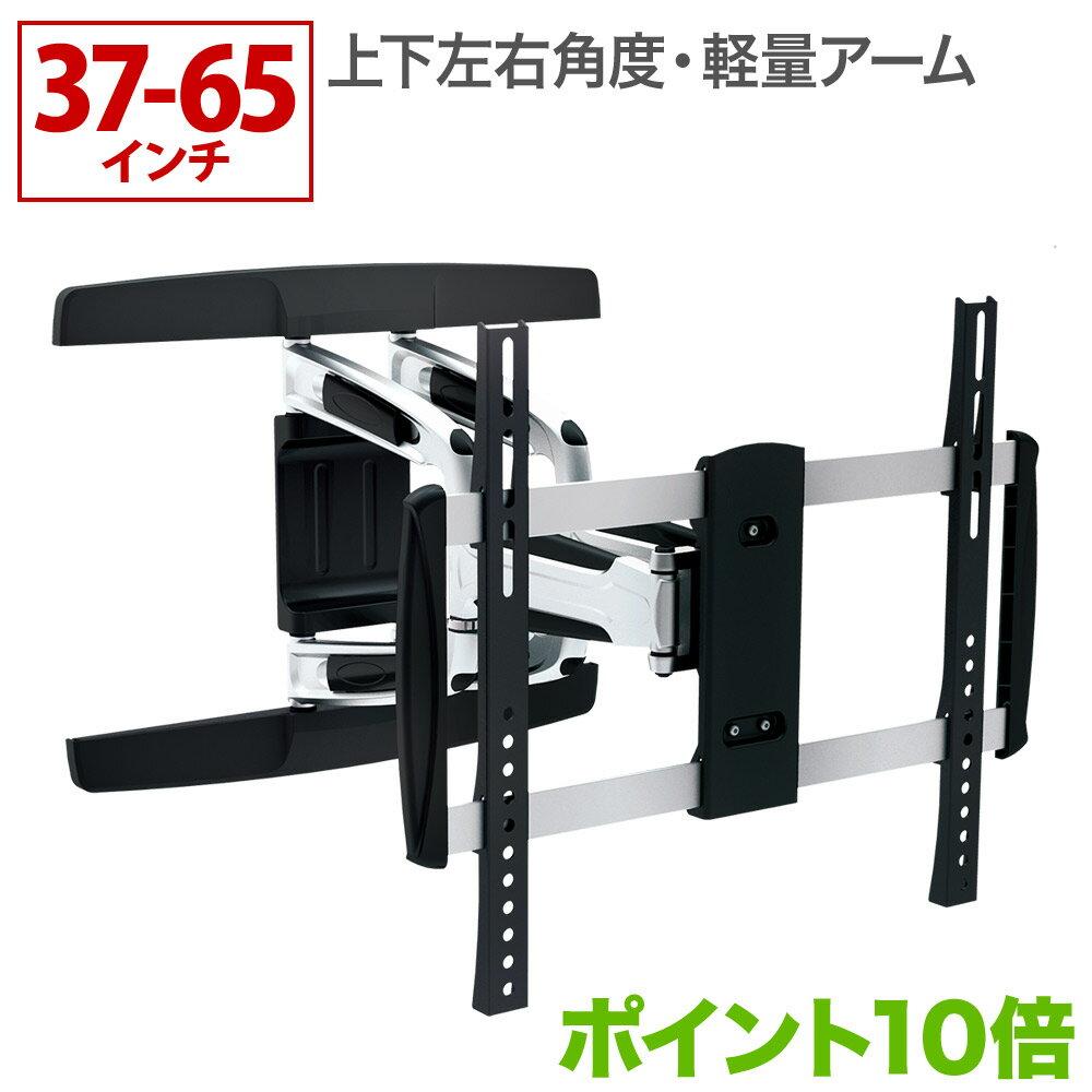 テレビ 壁掛け 金具 壁掛けテレビ スタイリッシュアーム 37-65インチ対応 TVセッターアドバンスAR126 Mサイズ