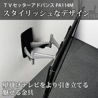 TVセッターアドバンスPA114Mサイズ