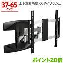 テレビ 壁掛け 金具 壁掛けテレビ スタイリッシュアーム 37-65インチ対応 TVセッターアドバンスPA124 Mサイズ