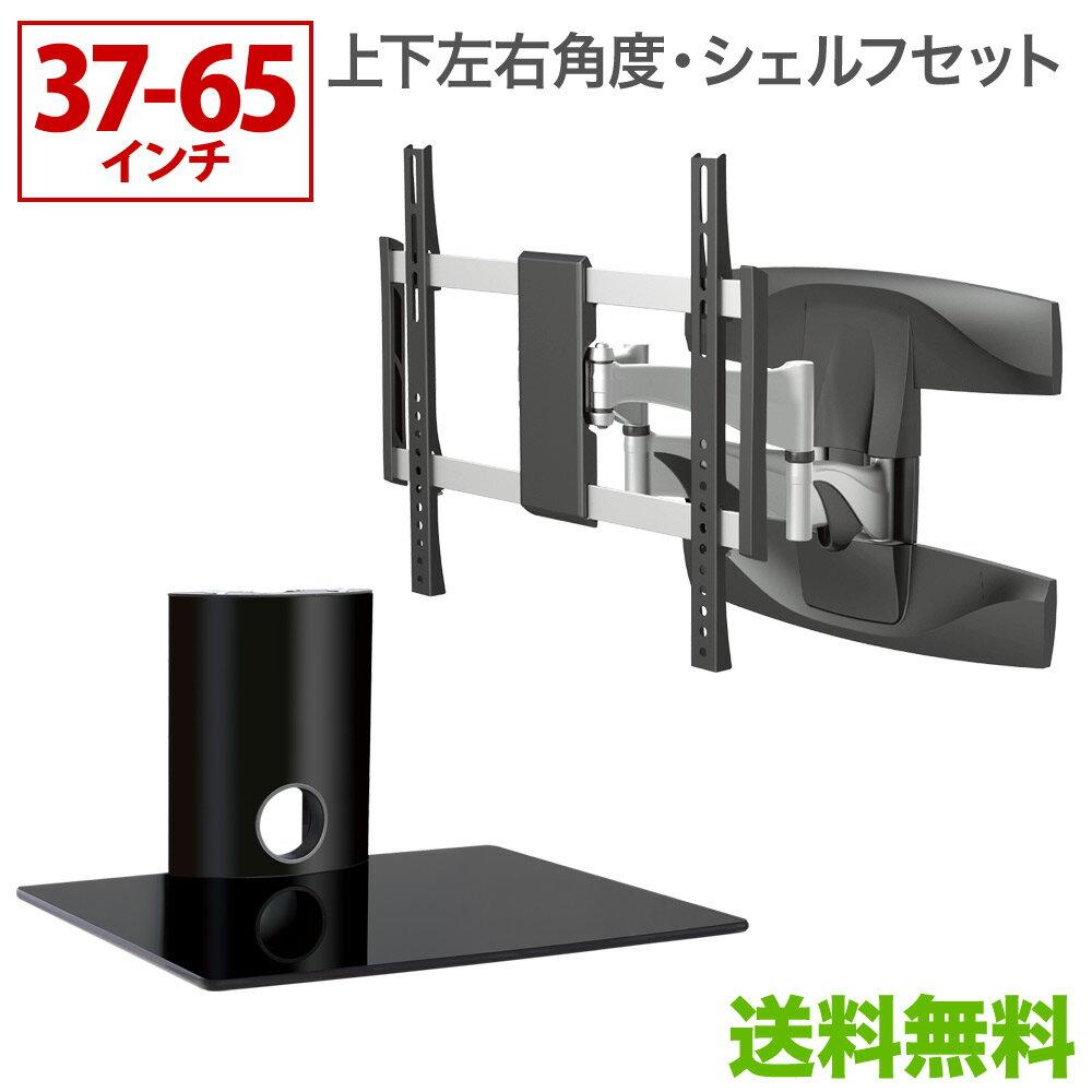 テレビ 壁掛け 金具 壁掛けテレビ スタイリッシュアーム シェルフ付きセット 37-65インチ対応 TVセッターアドバンスPA124 Mサイズ