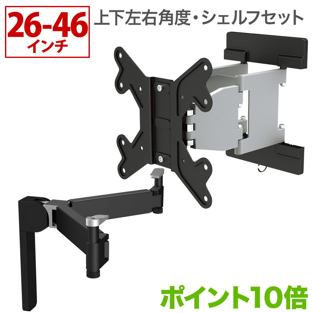 テレビ 壁掛け 金具 壁掛けテレビ スリム軽量アーム シェルフ付きセット 26-46インチ対応 TVセッターアドバンスSA114 Sサイズ