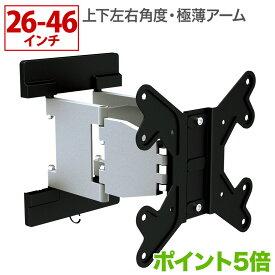 テレビ 壁掛け 金具 壁掛けテレビ スリム軽量アーム 26-46インチ対応 TVセッターアドバンスSA114 Sサイズ
