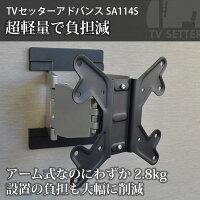 テレビ壁掛け金具