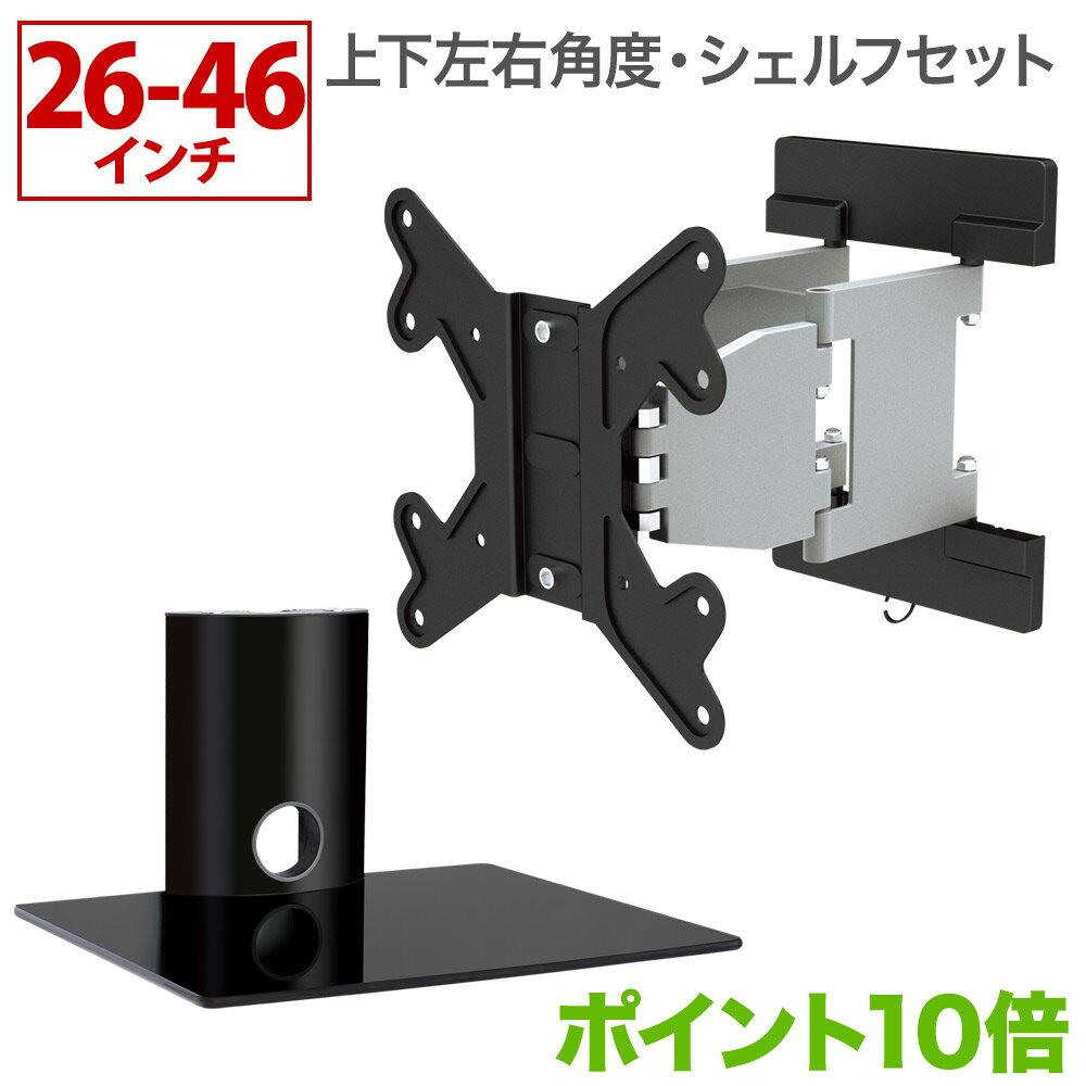 テレビ 壁掛け 金具 壁掛けテレビ 軽量スリムアーム シェルフ付きセット 26-46インチ対応 TVセッターアドバンスSA114 Sサイズ