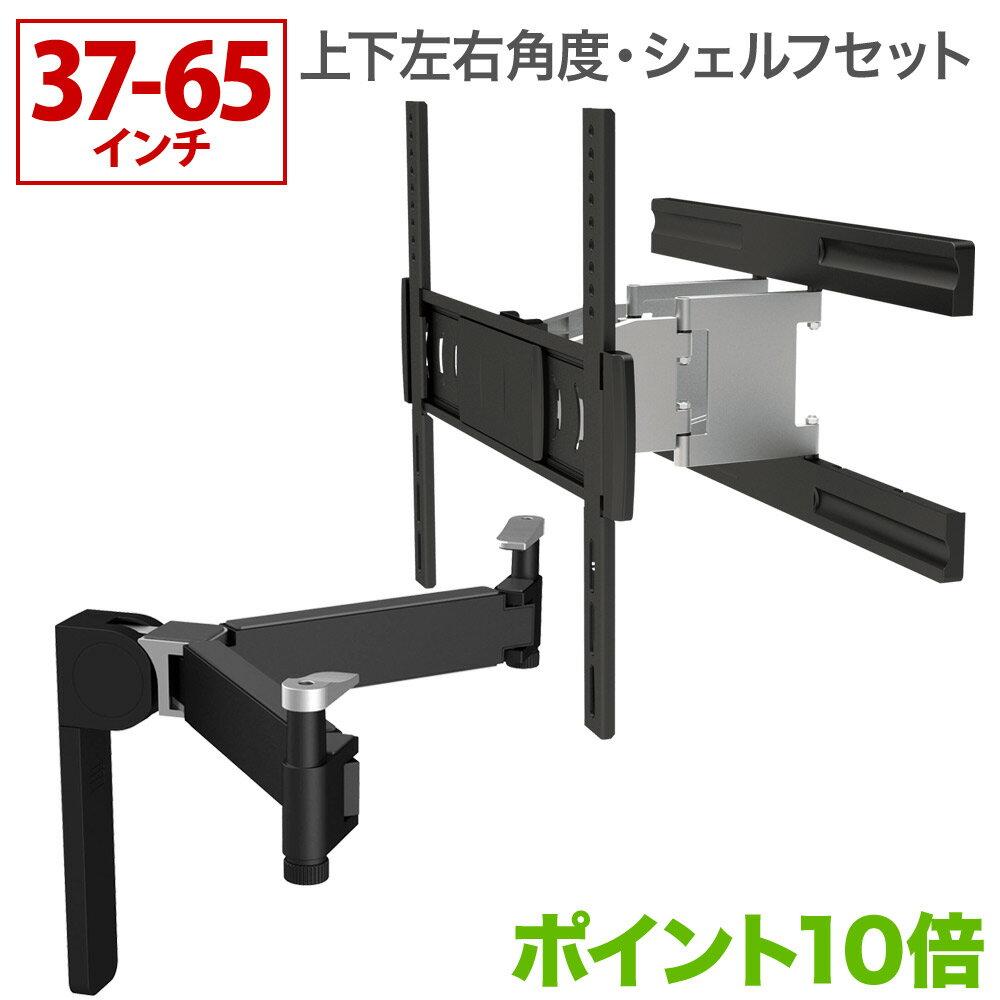 テレビ 壁掛け 金具 壁掛けテレビ スリム軽量アーム シェルフ付きセット 37-65インチ対応 TVセッターアドバンスSA124 Mサイズ