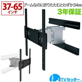 テレビ 壁掛け 金具 壁掛けテレビ スリム軽量アーム 37-65インチ対応 TVセッターアドバンスSA124 Mサイズ 4Kテレビ対応 一部レグザ ブラビア シャープ ビエラ lg対応