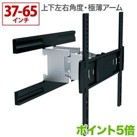 テレビ 壁掛け 金具 壁掛けテレビ スリム軽量アーム 37-65インチ対応 TVセッターアドバンスSA124 Mサイズ