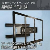 TVセッターアドバンスSA124Mサイズ