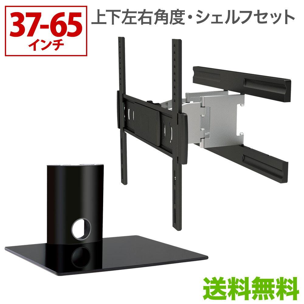 テレビ 壁掛け 金具 壁掛けテレビ 軽量スリムアーム シェルフ付きセット 37-65インチ対応 TVセッターアドバンスSA124 Mサイズ