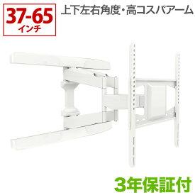 テレビ 壁掛け 金具 壁掛けテレビ コスパ抜群 37-65インチ対応 TVセッターフリースタイルVA126 Mサイズ