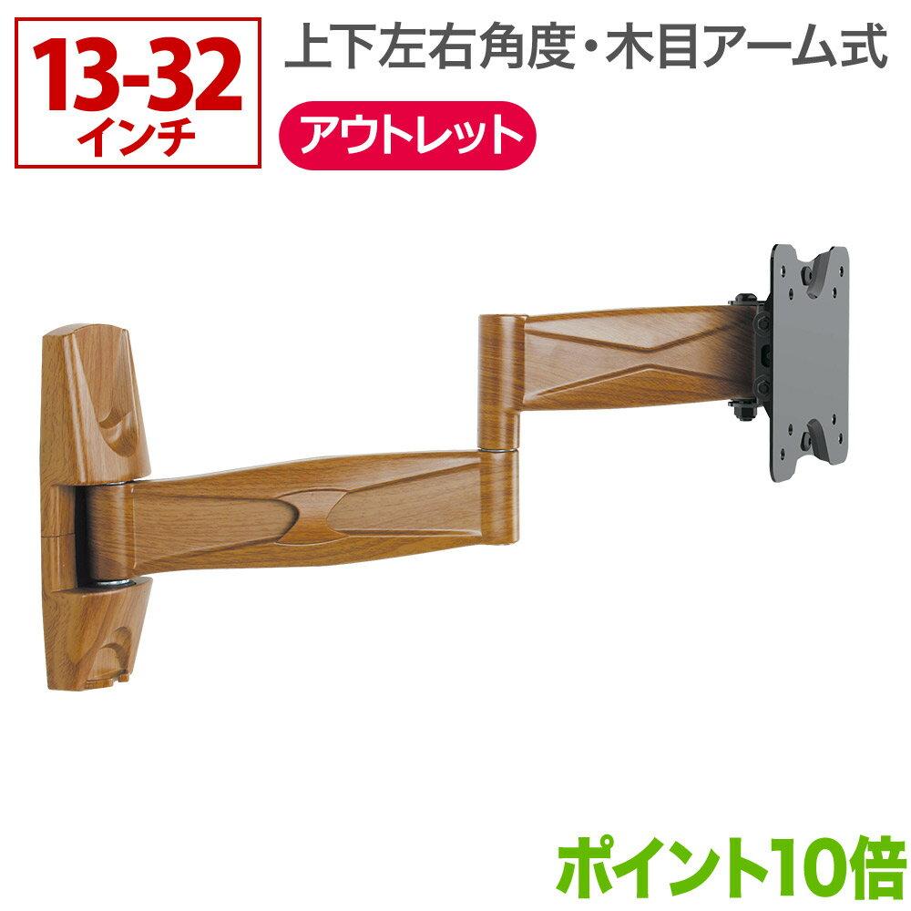【アウトレット】テレビ 壁掛け 金具 壁掛けテレビ 木目パネル 13-32インチ対応 TVセッターフリースタイルDC112 SSサイズ