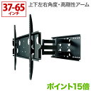 テレビ 壁掛け 金具 壁掛けテレビ 2本アーム 37-65インチ対応 TVセッターフリースタイルGP137 Mサイズ