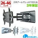 テレビ 壁掛け 金具 壁掛けテレビ 2本アーム 26-46インチ対応 TVセッターフリースタイルGP137 Sサイズ