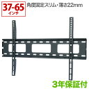 テレビ 壁掛け 金具 壁掛けテレビ スリム設置 37-65インチ対応 TVセッタースリム1 Mサイズ
